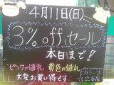2010/4/11立石