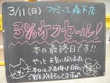 2012/3/11森下