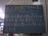 090116南行徳