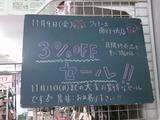 2012/11/9南行徳