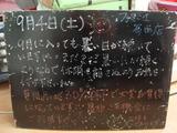 2010/09/04葛西