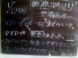 2011/1/19森下