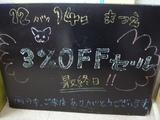 081214松江