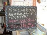 2012/8/8森下