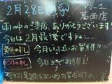 2010/2/28葛西