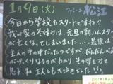 070109松江