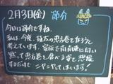 060203松江