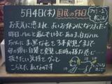 060504松江
