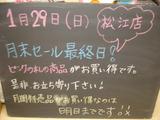 2012/01/29松江