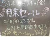 090424松江