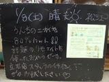 2011/01/08松江