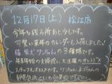 2011/12/17松江