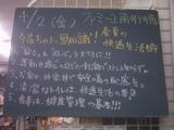 2010/04/02南行徳
