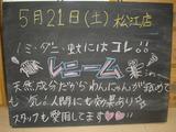 2011/05/21松江