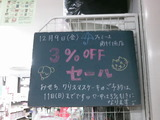 2011/12/9南行徳