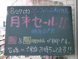 2011/08/27南行徳