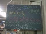 2010/10/09南行徳