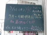 2011/3/31南行徳