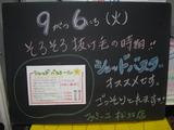 2011/9/6松江