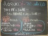 2012/3/29森下
