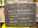2012/4/17松江