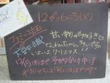 2011/12/6立石