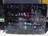 2010/6/3葛西