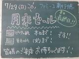 2012/07/29南行徳