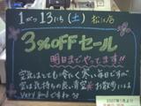 070113松江