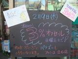 2012/2/9立石