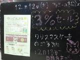 091212松江