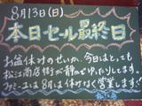 060813松江