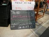 2011/10/14森下