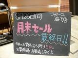 2012/8/26森下