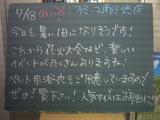 2010/7/18南行徳