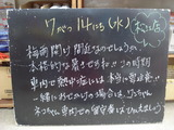 2010/7/14松江