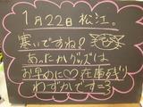 2012/01/22松江