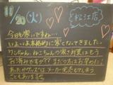 2012/11/20松江