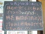 2012/4/27松江