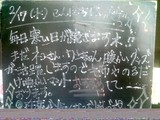 2010/02/17森下