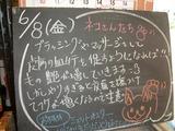 2012/6/8森下
