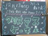 2011/12/13森下