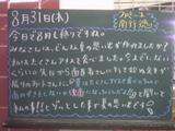 060831南行徳