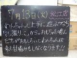 2010/07/13松江