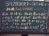 070327松江
