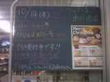 2010/10/14南行徳