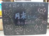 2010/2/28松江