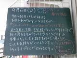 2011/9/6南行徳
