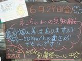 2012/6/29立石