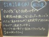 2011/12/21松江
